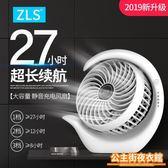 usb風扇  ZLS迷你USB小風扇充電便攜式臺扇學生宿舍辦公室寢室電扇桌面靜音