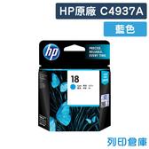 原廠墨水匣 HP 藍色 NO.18 / C4937A / C4937 / 4937A /適用 HP K550/K5400/K8600/L7580/L7590