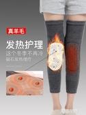 羊絨護膝保暖男女士加厚冬季防寒護腿漆膝蓋自發熱『艾麗花園』