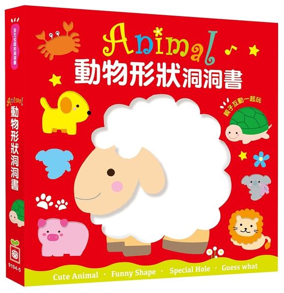 《 幼福出版 》全方位認知洞洞書-Animal動物形狀洞洞書 / JOYBUS玩具百貨