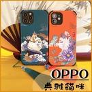 優雅貓咪 OPPO Reno 4 Pro 4 Z Reno 2 2 Z 面具神秘貓咪 四角防摔 鏡頭保護 手機殼 軟殼 防塵 流蘇掛繩