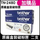 TN-2480原廠匣(兩支)