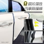 Free Shop 鋼片彈性汽車防撞條 車門防撞條 防撞貼 車門膠條 通用型 免施工 可隔音可洗車【QAGK44014】