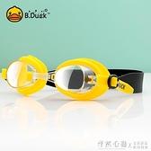 B.duck小黃鴨兒童泳鏡 專業防水防霧高清男童女童潛水鏡游泳眼鏡 怦然新品