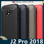 三星 J2 Pro 2018版 戰神碳纖保護套 軟殼 金屬髮絲紋 軟硬組合 防摔全包款 矽膠套 手機套 手機殼