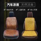 汽車涼席坐墊夏季通用三件套透氣夏天麻將竹墊子單片座椅墊靠背墊
