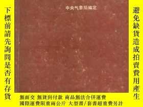 二手書博民逛書店罕見地面氣象觀測規範 -094Y12980 中央氣象局編