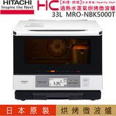 日立 MRO-NBK5000T 蒸氣水波爐 日本原裝 水蒸氣烘烤微波爐 MRONBK5000T