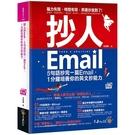 抄人Email(附贈抄好用全書英文Email電子檔)