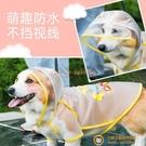 柯基狗狗雨衣服全包防水護肚兜雨天夏季寵物中小型犬薄款雨披【小獅子】