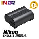 NIKON EN-EL15b 原廠鋰電池 原電 全新盒裝 EN-EL15 b 適用 Z6/Z7/D850
