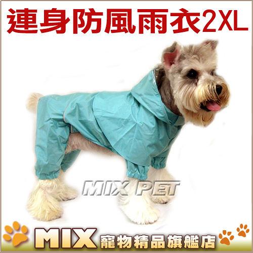 ◆MIX米克斯◆DAB.時尚連身防風雨衣205R1【2XL號】下雨天外出散步不再溼答答