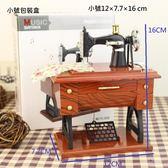 小號仿真復古縫紉機音樂盒懷舊風裁縫車音樂盒12 7 7 16cm 萌萌豬 館