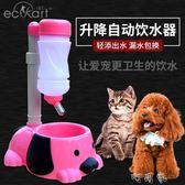 寵物碗桿式寵物狗狗飲水器 泰迪水壺可升降喝水喂水喂食25省 盯目家