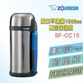 象印不鏽鋼1500cc真空保溫瓶 SF-CC15