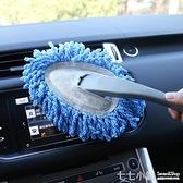 汽車撣子除塵撣不傷車軟毛掃灰刷車工具車用小拖把專用洗車小刷子