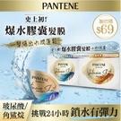 潘婷高濃保濕膠囊髮膜(輕盈+密集型)12MLX2