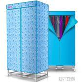 乾衣機 大乾衣機家用烘乾機靜音省電烘衣機哄乾機衣服風乾機速乾衣 MKS 第六空間