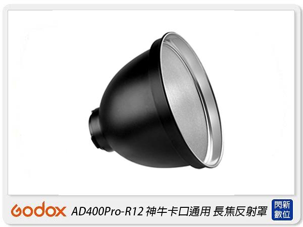 GODOX 神牛 R12 神牛卡口通用 長焦反射罩 棚燈 燈罩 適AD400Pro AD300Pro(公司貨)