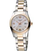 【滿額禮電影票】LONGINES 浪琴 Conquest 18K玫塊金機械女錶-白x雙色版 L22855767