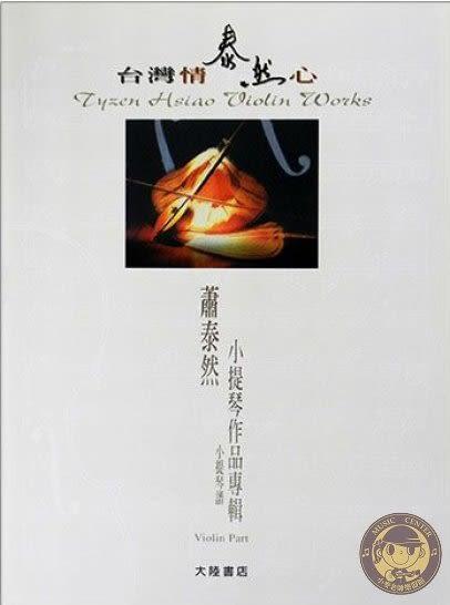 【小麥老師 樂器館】蕭泰然 【E102】 小提琴作品專輯 台灣情泰然心 (附伴奏譜)