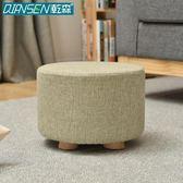 乾森 實木小凳子時尚沙發凳創意布藝板凳成人圓凳換鞋凳家用矮凳igo 衣櫥の秘密