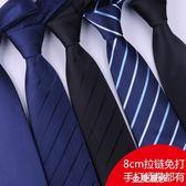 領帶男士正裝商務8cm藍紅黑色學生職業結婚新郎韓版懶人拉鍊西裝 金曼麗莎