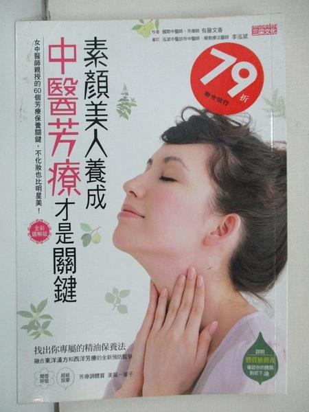 【書寶二手書T1/美容_COD】素顏美人養成中醫芳療才是關鍵_蕭雲菁, 有藤文香