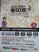 【書寶二手書T2/語言學習_YGQ】用日本小學課本學50音_郭欣怡_無光碟