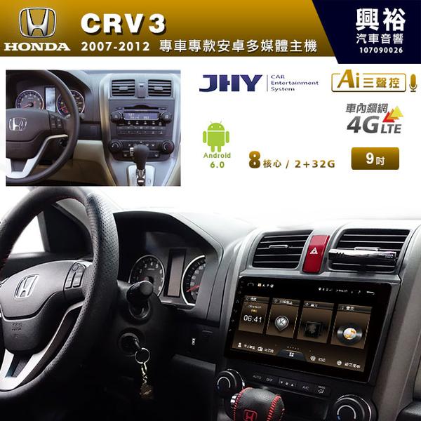 【JHY】07~12年HONDA CRV3 專用9吋螢幕 MS6安卓多媒體主機*安卓+三聲控*送1年4G網