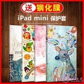 保護套 蘋果iPad mini4保護套mini2/1/3迷你4皮套A1538平板電腦殼A1489硅膠