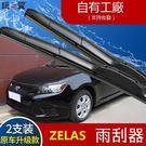 Toyota適用于豐田杰路馳ZELAS雨刮器片膠條2011年11-12-13款雨刮汽車專用雨刷  萬客居