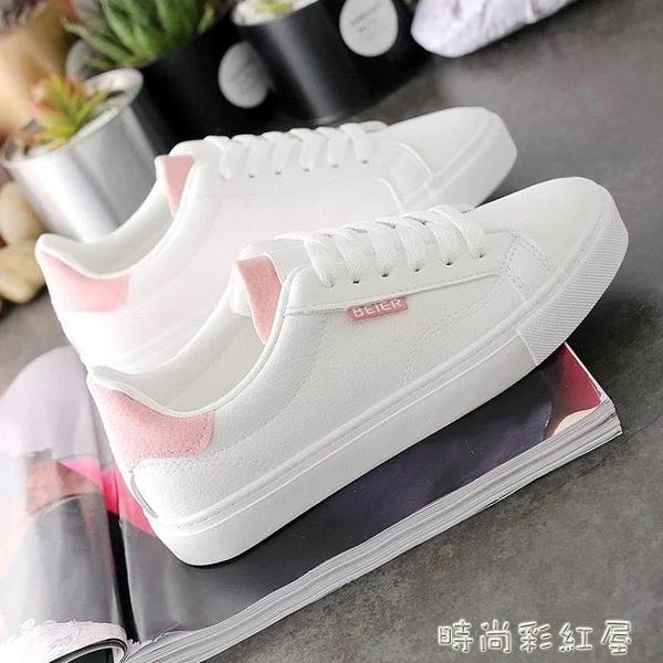 小白鞋2020春夏季新款韓版百搭平底板鞋休閒透氣女鞋學生運動網鞋「時尚彩紅屋」
