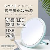 化妝鏡 LED時尚美學折疊化妝鏡