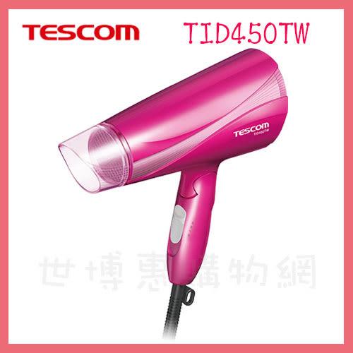 世博惠購物網◆TESCOM 大風量雙倍負離子吹風機TID450 / TID450TW◆台北、新竹實體門市