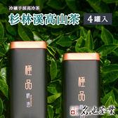 【名池茶業】春茶上市-冷礦杉林溪手採高冷茶(150gx4罐)