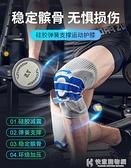 護膝系列 運動護膝護腿女膝蓋籃球男專業護漆關節半月板保護套跑步防寒保暖 快意購物網