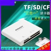 品勝讀卡器多合一TF迷你SD卡多功能合一CF卡手機相機萬能ms通用M2卡