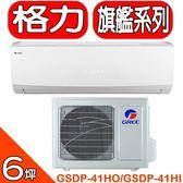 GREE格力【GSDP-41HO/GSDP-41HI】《變頻》+《冷暖》分離式冷氣