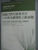 【書寶二手書T7/建築_IDZ】永續建築白皮書_陳重仁