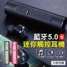 【AC038】《觸控式!超強游泳防水》S5無線藍芽耳機 IPX7深度防水 藍芽5.0 迷你藍芽耳機 S5藍芽耳機