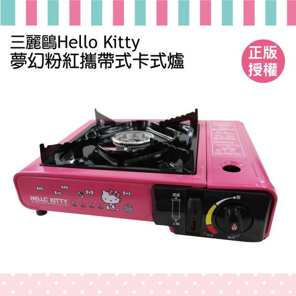 HELLO KITTY 攜帶式卡式爐/瓦斯爐/露營/戶外活動/烤肉瓦斯爐/三麗鷗/凱蒂貓/蕾寶生活廣場