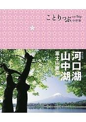 河口湖.山中湖 富士山.勝沼(二版):co Trip日本系列15