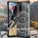 【軍工級防摔殼】三星 Samsung Galaxy Note20 6.7吋 探索者防摔殼/氣囊保護殼/手機背蓋/半透明殼-ZW