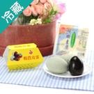 鴨農皮蛋120G / 盒(2入/盒)【愛買冷藏】