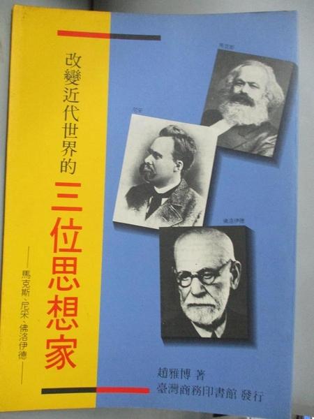 【書寶二手書T1/哲學_IRK】改變近代世界的三位思_趙雅博