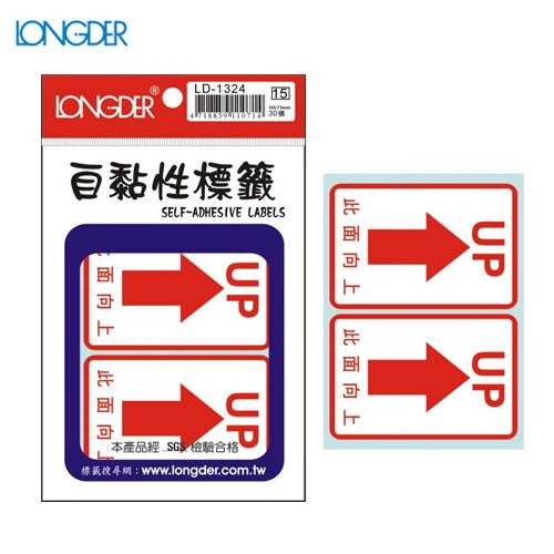 【量販50包】龍德 自黏性警示標籤 LD-1324(此面向上) 50×75mm(30張/包)標示/分類/標籤/信封/貼紙/文書