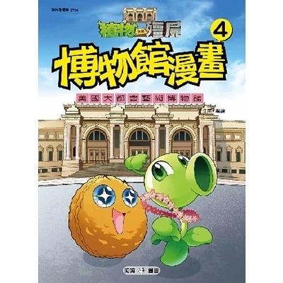 植物大戰殭屍(博物館漫畫4)美國大都會藝術博物館