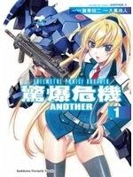 二手書博民逛書店 《驚爆危機Another(1)》 R2Y ISBN:9863251577│大黑尚人、賀東招二