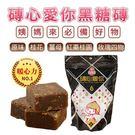 ✓嚴選台灣優質黑糖手工製作 ✓嚴選天然原料食材 真材實料 ✓營養養生 獨特風味 ✓獨立包裝方便攜帶
